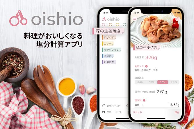 料理に使う調味料の量がお好みの塩分濃度で簡単に計算できるiPhone/iPad用アプリ「oishio」