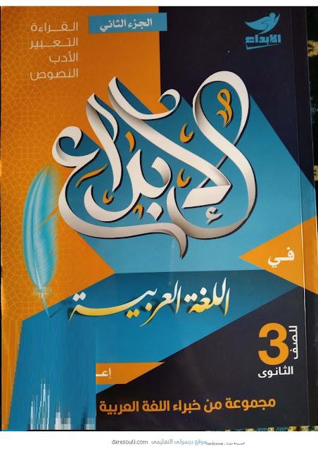 تحميل كتاب الابداع فى اللغة العربية pdf للصف الثالث الثانوى 2022 (الجزء الثانى)