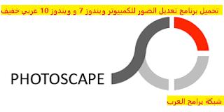 تحميل برنامج تعديل الصور للكمبيوتر ويندوز 7 و ويندوز 10 عربي خفيف 2021 photoscape