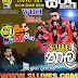 SHAA FM SINDU KAMARE WITH GALLE THAAL 2017-12-15