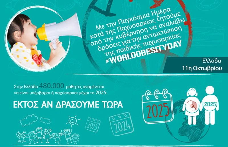 Παγκόσμια Ημέρα Παχυσαρκίας! Ενημερώσου, λάβε δράση τώρα!