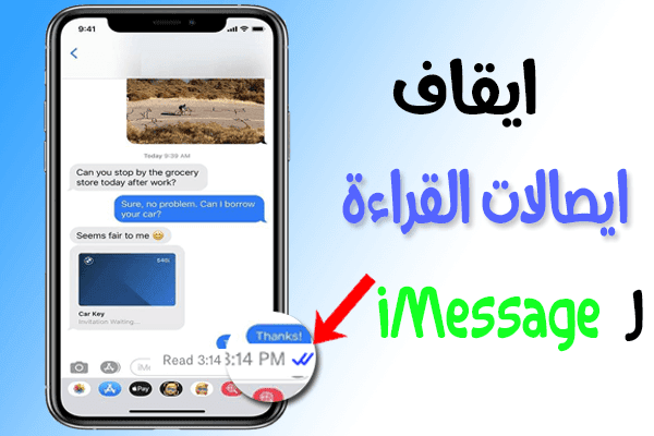 https://www.arbandr.com/2020/07/How-to-Disable-read-receipts-in-imessage-iphone-ipad.html
