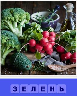 на столе лежат разные овощи редиска, капуста и другие