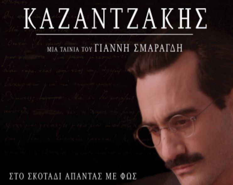 Αποτέλεσμα εικόνας για καζαντζακησ ταινια