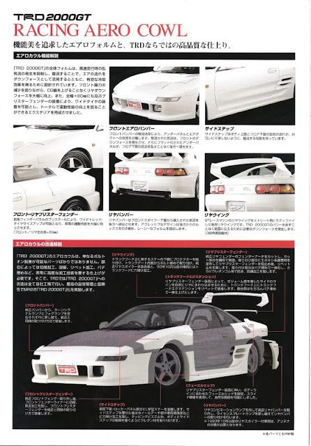 Toyota MR2 MK2 SW20 SW21 SW22 japoński sportowy samochód coupe JDM mid-ship mid-engine TRD2000GT technocraft JGTC 日本車 トヨタ