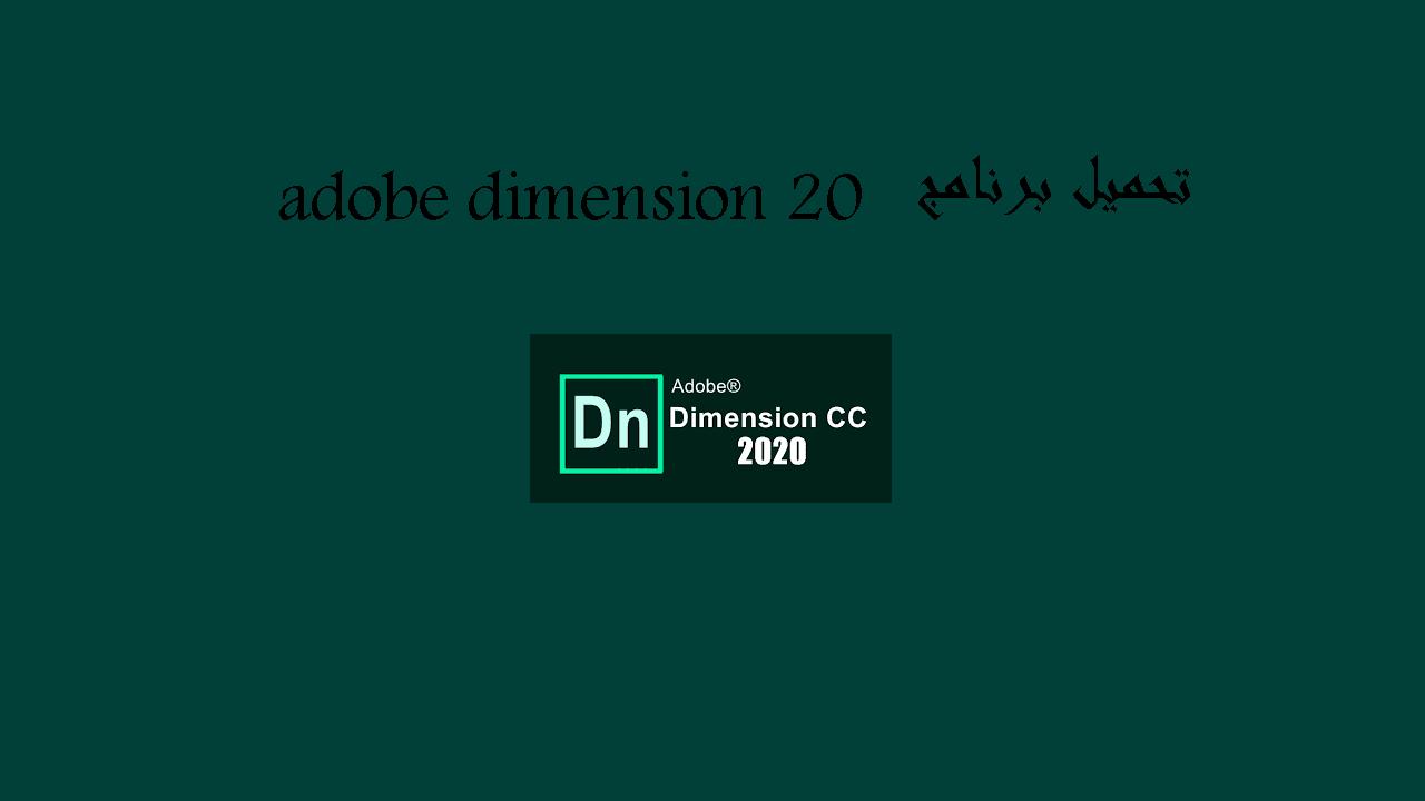 تحميل برنامج adobe dimension cc 2020 كامل للكمبيوتر