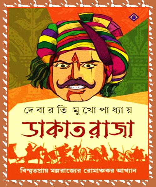 Dakat Raja (ডাকাত রাজা) by Debarati Mukhopadhyay