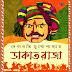 Dakat Raja (ডাকাত রাজা) by Debarati Mukhopadhyay । বাংলা ঐতিহাসিক উপন্যাস