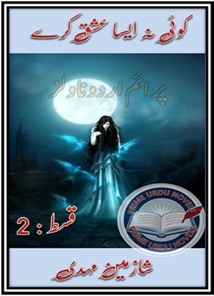 Free download Koi na aisa ishq kare Episode 2 novel by Shazmin Mehdi pdf