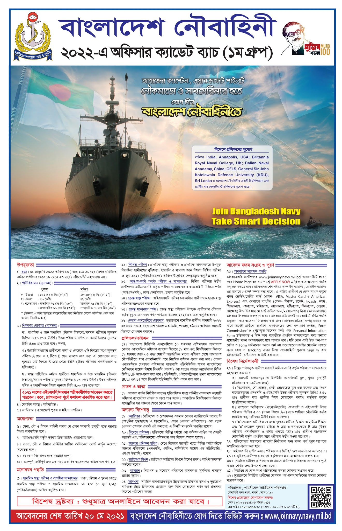 Navy Job Circular 2021