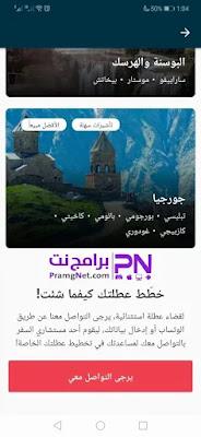 تنزيل تطبيق المسافر كويت للطيران
