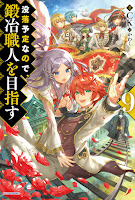Botsuraku Yotei Nanode, Kajishokunin wo Mezasu / Expecting to Fall into Ruin, I Aim to Become a Blacksmith Light Novel Online Capa Volume 9