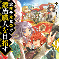 Botsuraku Yotei Nanode, Kajishokunin wo Mezasu (Web Novel Online)
