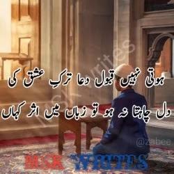 Poetry Dua