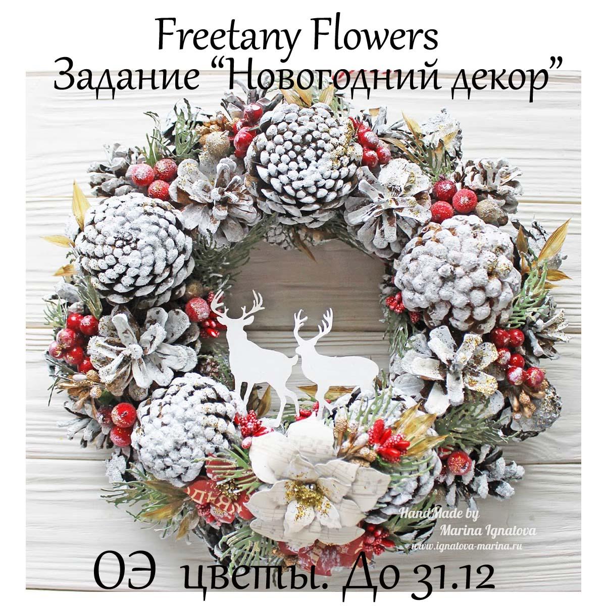 Как сделать новогодние цветы фото 872