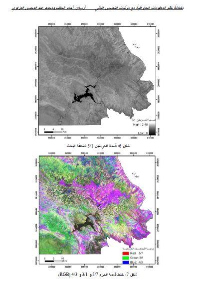 مكاملة نظم المعلومات الجغرافية مع مرئيات التحسس النائي لتحديد الشواهد المعدنية في منطقة حلبجة، شمال شرق العراق