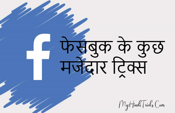 facebook-tips-tricks-in-hindi