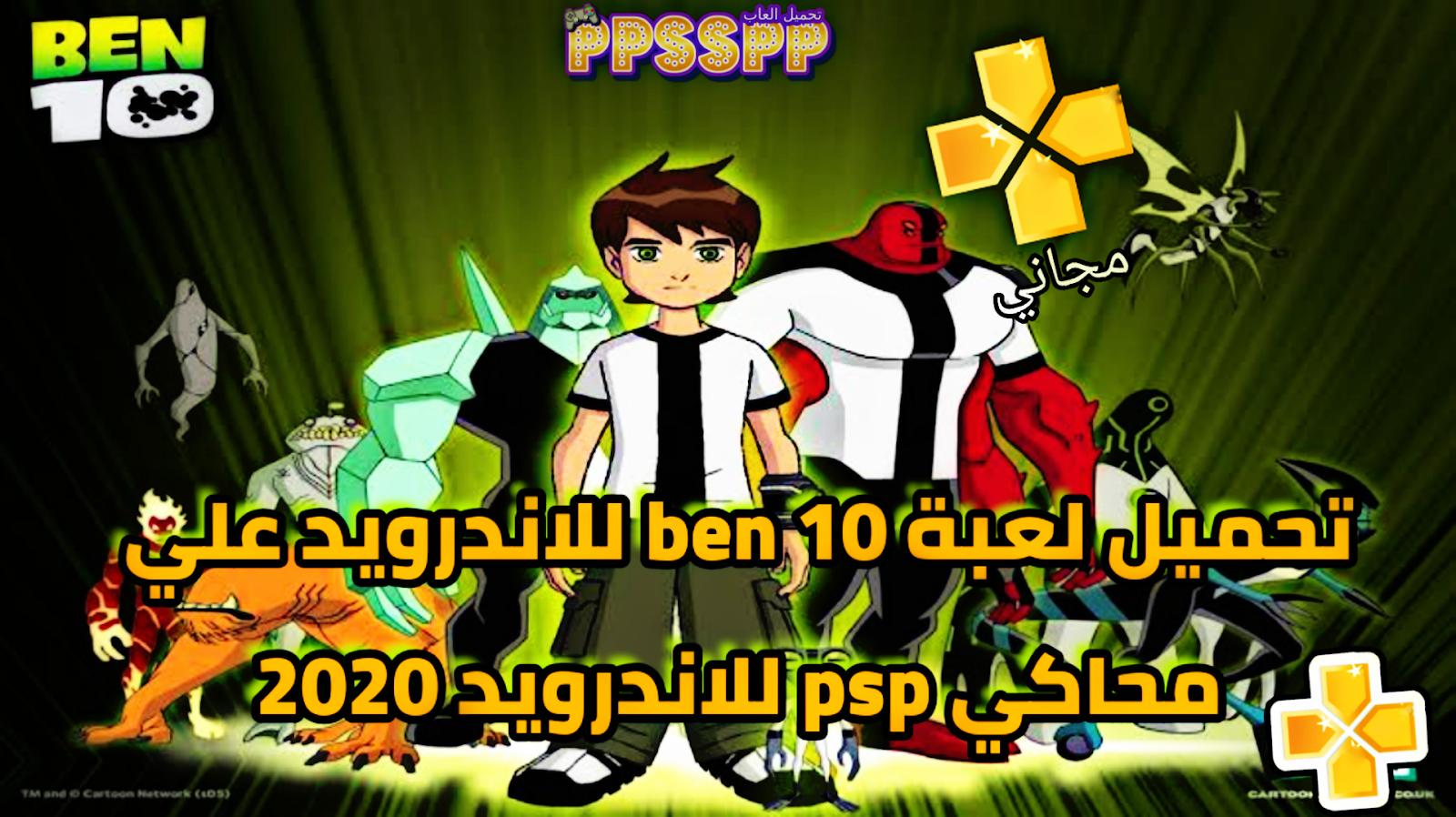 تحميل لعبة ben 10 للاندرويد ppsspp من ميديا فاير بربط مباشر 2020