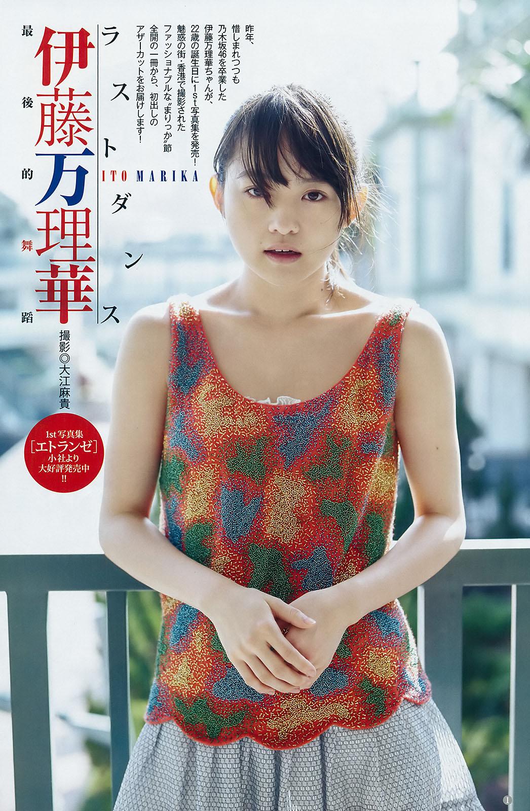 Ito Marika 伊藤万理華, Young Jump 2018 No.12 (週刊ヤングジャンプ 2018年12号)