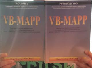 VB-MAPP на русском языке