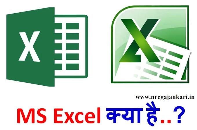 Excel Kya Hota Hai in Hindi I MS एक्सेल की जानकारी हिंदी में