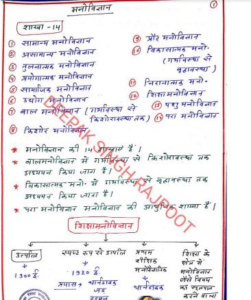 मनोविज्ञान हस्तलिखित नोट्स : सीटेट / युपीटेट परीक्षा के लिए हिंदी पीडीऍफ़ | Psychology Study Handwritten Notes : for CTET/UPTET Exam Hindi pdf