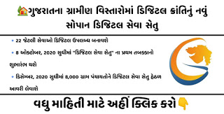 Digital Gujarat
