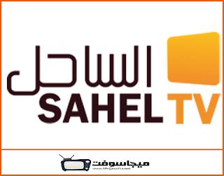 شاهد قناة الساحل الموريتانية بث مباشر الان