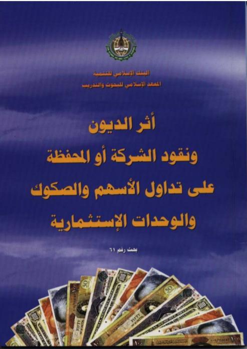 كتب حول المحفظة الاستثمارية pdf