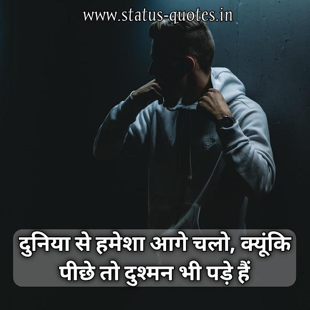 Bhaigiri Status In Hindi | Dadagiri Status In Hindi | दुनिया से हमेशा आगे चलो, क्यूंकि पीछे तो दुश्मन भी पड़े हैं