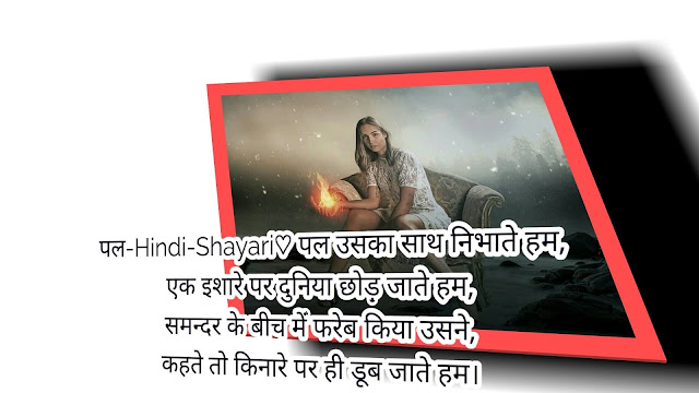 Pyar-ki-Hindi-Shayari,Pyaar-Ka-Hindi-shayari,Mohabbat-Ki-Hindi-Shayari