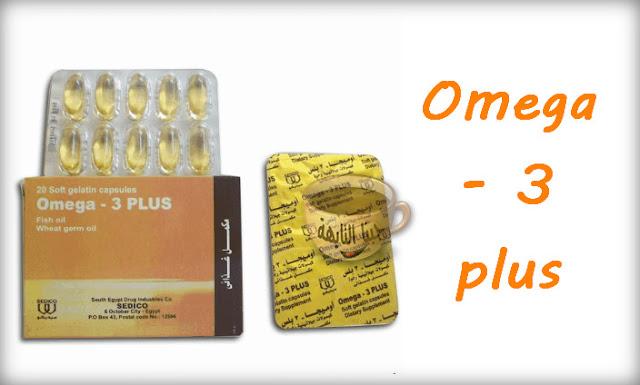 أوميجا 3 بلس سعره وفوائده واضراره للتخسيس والشعر omega 3 plus