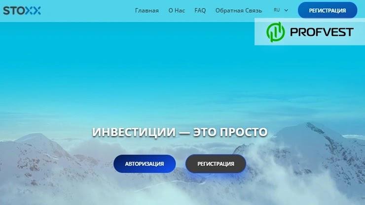 Stoxx обзор и отзывы HYIP-проекта