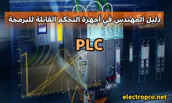 دليل المهندس في أجهزة التحكم القابلة للبرمجة PLC