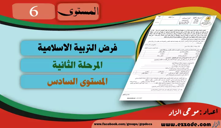 فرض التربية الإسلامية المرحلة الثانية المستوى السادس وفق المنهاج المنقح 2020/2021 word و pdf