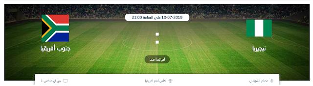 مشاهدة مباراة نيجيريا وجنوب افريقيا بث مباشر 10-07-2019
