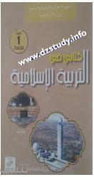 كتاب التربية الاسلامية للسنة الأولى من التعليم متوسط