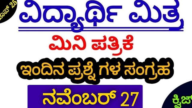 Mini Paper Kannada Quiz November 27 2020