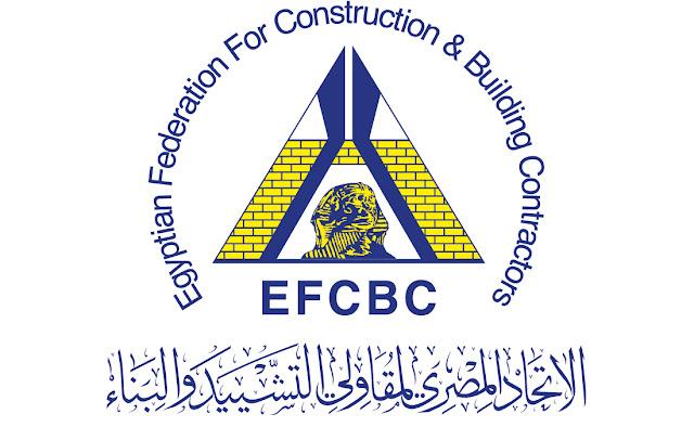 الاتحاد المصري لمقاولى التشييد والبناء