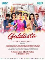 গুলদাস্তা bengali new movie guldasta