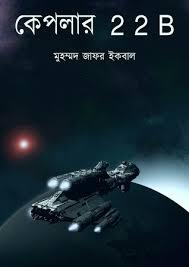 কেপলার টুটুবি - মুহম্মদ জাফর ইকবাল Keplar 22b by Muhammed Zafar Iqbal pdf epub