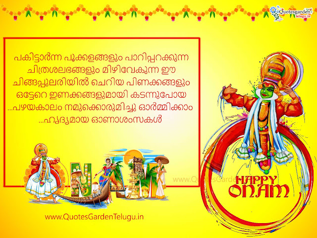 Best Onam Wishes greetings images in malayalam text messages for whatsapp