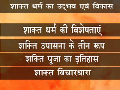 शाक्तधर्म  शाक्त सम्प्रदाय (Shakta Religion ) शाक्त धर्म व अन्य महत्वपूर्ण तथ्य    शाक्तधर्म उद्भव तथा विकास | शाक्त धर्म का इतिहास  शाक्तधर्म किसे कहते हैं