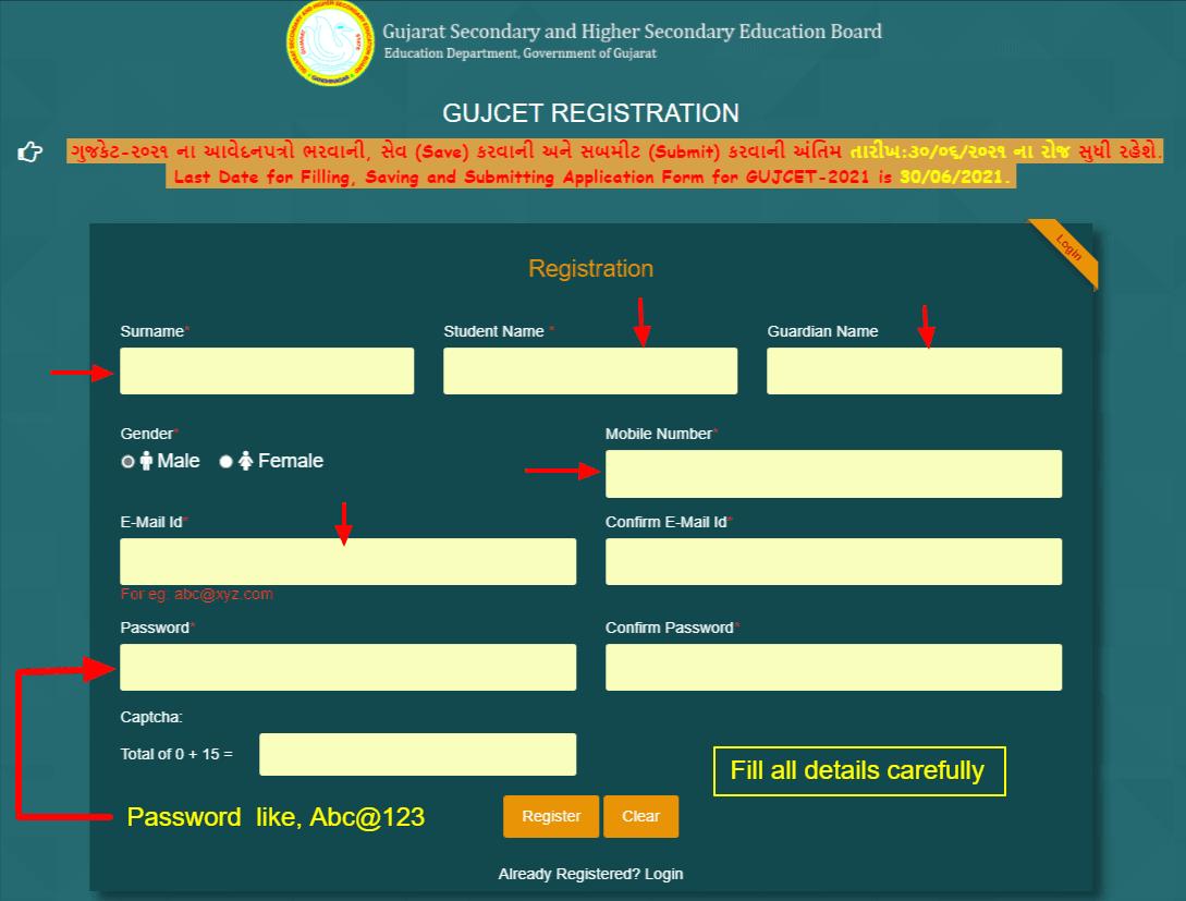 GUJCET 2021 Registration Apply