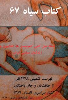 اسناد نسل کشی کمونیست ها، انقلابیون و زندانیان سیاسی ایران