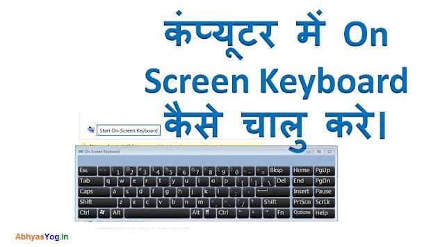 कंप्यूटर में On Screen Keyboard कैसे चालू करें।