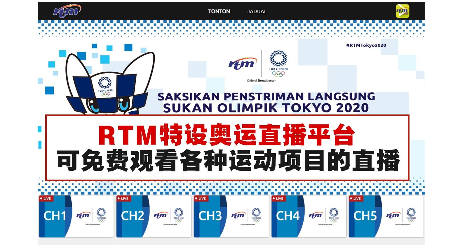 RTM特设奥运直播平台,可免费观看各种运动项目的直播