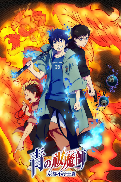 anime Ao No Exorcist : Kyoto Fujouou-hen
