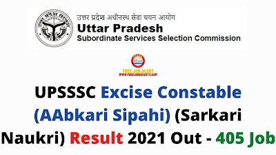 Sarkari Result: UPSSSC Excise Constable (AAbkari Sipahi) (Sarkari Naukri) Result 2021 Out - 405 Job