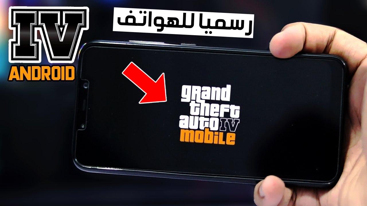 رسميا تحميل لعبة GTA IV الاصلية 2021 لجميع هواتف الاندرويد من ميديا فاير : GTA IV 2021